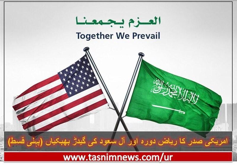 امریکی صدر کا ریاض دورہ اور آل سعود کی گیدڑ بھبکیاں (پہلی قسط)