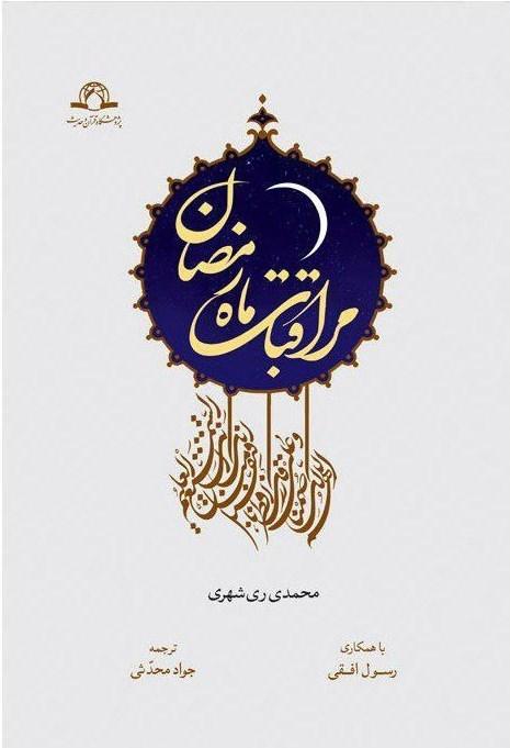 مراقبات ماه رمضان