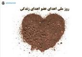 افزایش 2.5 برابری پیوند کبد در استان اصفهان