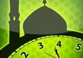 اوقات شرعی کرج در ماه مبارک رمضان 1400 + جدول