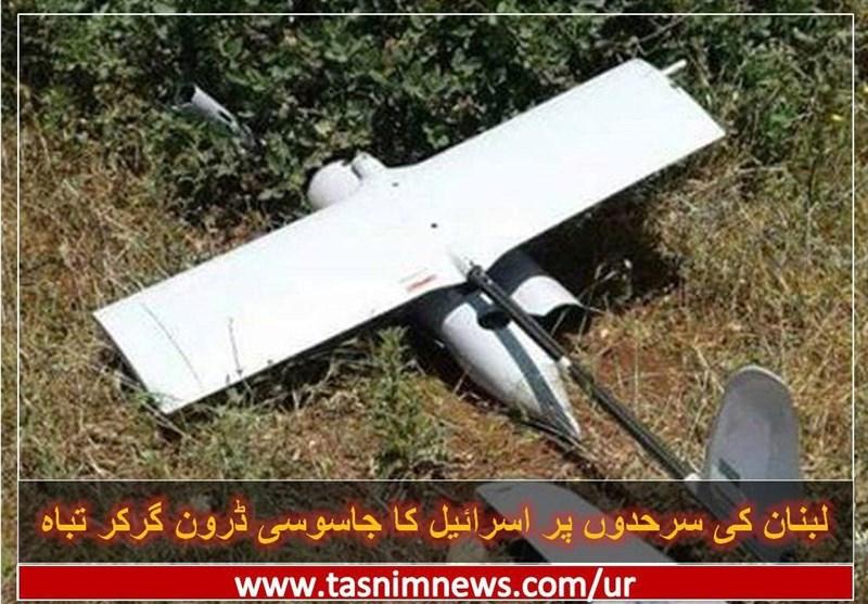 لبنان کی سرحدوں پر اسرائیل کا جاسوسی ڈرون گرکر تباہ