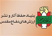 بیانیهی بنیاد حفظ آثار و نشر ارزشهای دفاع مقدس به مناسبت ایام الله فجر انقلاب اسلامی