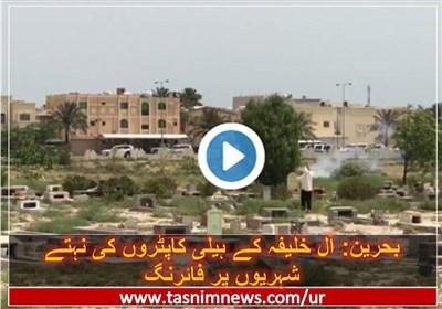 بحرین: آل خلیفہ کے ہیلی کاپٹروں کی نہتے شہریوں پر فائرنگ
