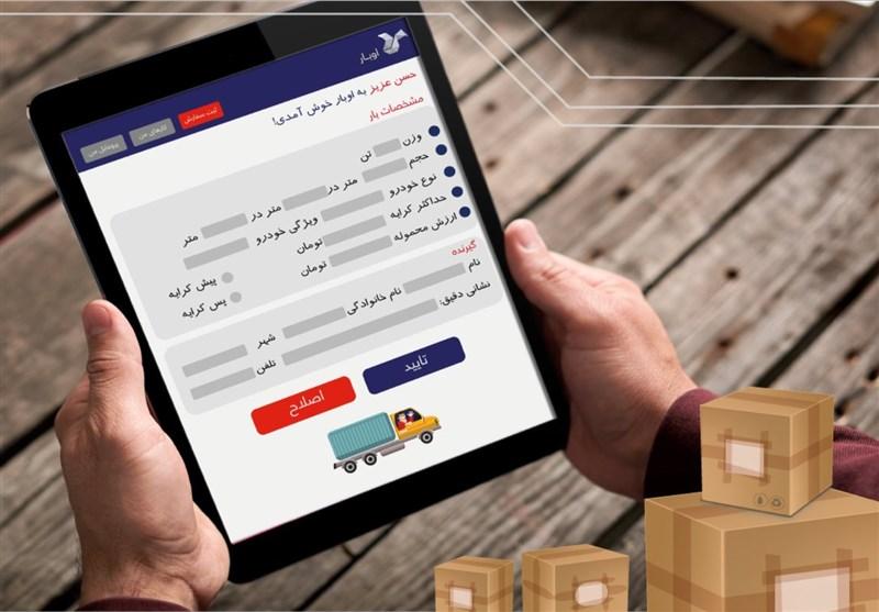 اپلیکیشن موبایلی حملونقل «اوبار» رونمایی شد/شبکه اینترنتی باربری ایران با5000 راننده