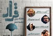 طنزپردازان مهمان هفتمین محفل شاعرانه «قرار»