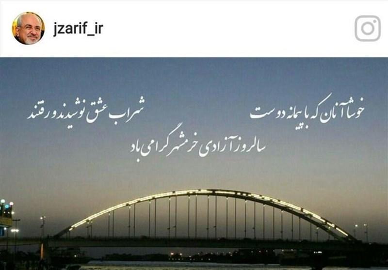 ظریف کی اپنے ہم وطنوں کو خرمشہر کے یوم آزادی پر مبارکباد