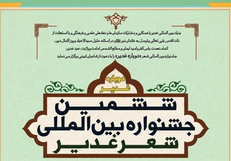 مشارکة 773 شاعرا ایرانیا واجنبیا فی مهرجان الغدیر الدولی للشعر