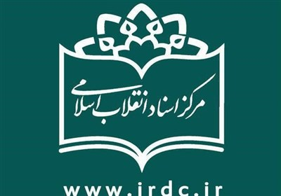 مرکز اسناد انقلاب اسلامی