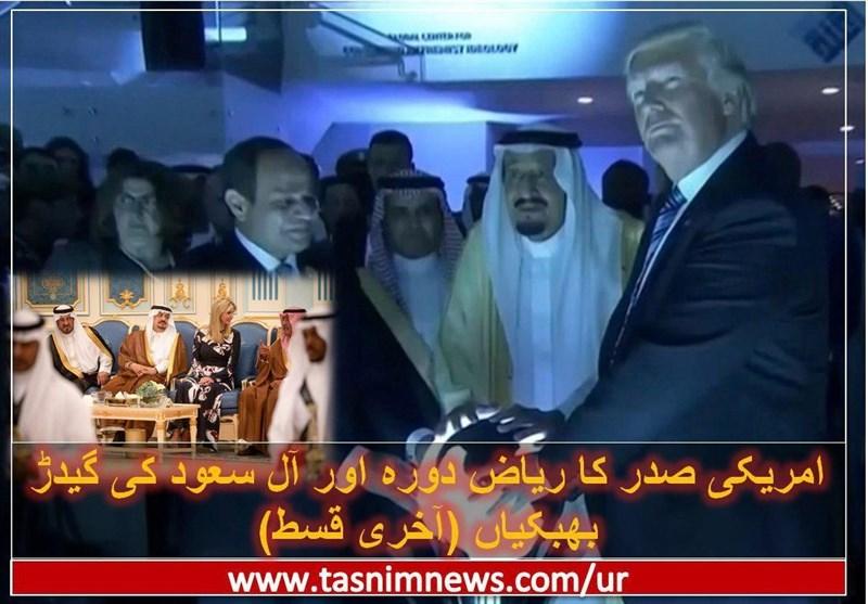 ٹرمپ سعودی دورہ
