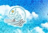 برگزاری مسابقه «حدیث رمضان» در ماه رمضان + تیزر
