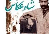 نخستین سلفی ایرانی با قدمتی 136 ساله + تصاویر