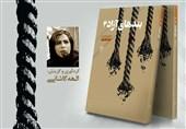 """کتاب """"بندهای آزاد 2"""" در کاشان رونمایی شد"""