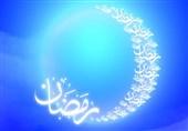 ماه رمضان؛ فرودگاه فرشتگان الهی