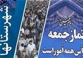 نمازجمعه شهرستانها