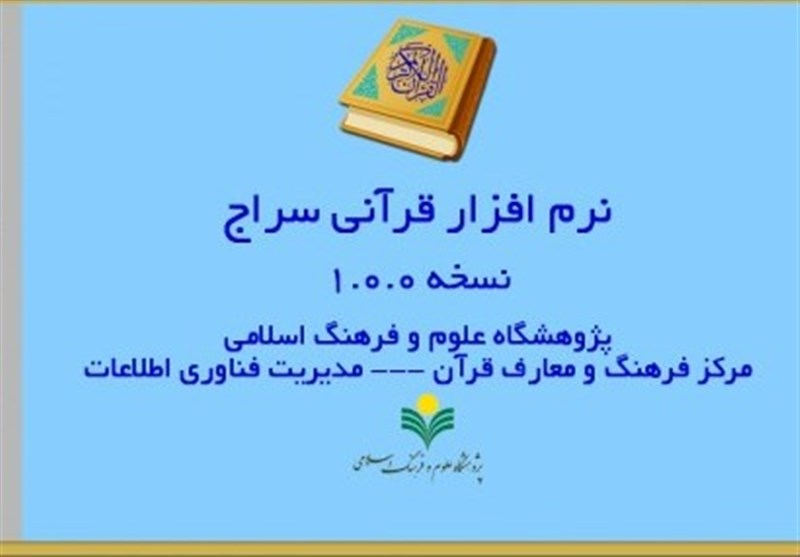 نرم افزار موبایلی «قرآن سراج» منتشر شد + دانلود