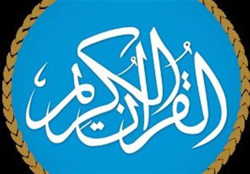 قرآن میفرماید اینگونه مرا تلاوت کنید