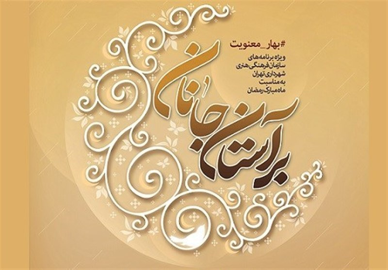 «بر آستان جانان» ویژه برنامه ماه مبارک رمضان