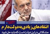 فتوتیتر/پزشکیان:انتقادهای زیادی به دولت دارم