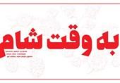 اکران فیلمهای برگزیده جشنواره فجر 96 در ارتش