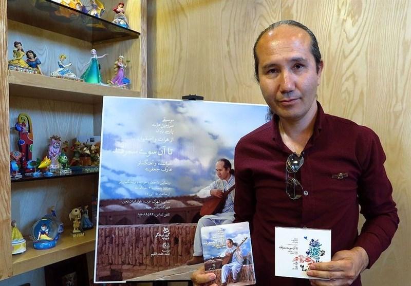 آلبوم «تا آن سوی سمرقند» رونمایی شد / نغمههای مشترک ایران و افغانستان
