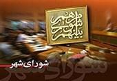 زمان آغاز به کار شورای شهر تهران مشخص شد