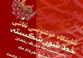 نمایشگاه خوشنویسی «شور شکسته» در فرهنگسرای گلستان
