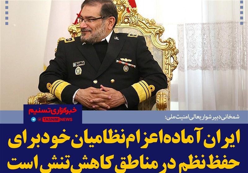 فتوتیتر/شمخانی:ایران آماده اعزام نظامیان خود برای حفظ نظم در مناطق کاهش تنش است