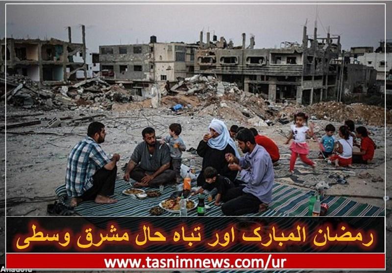 رمضان المبارک اور تباہ حال مشرق وسطی (آخری حصہ)