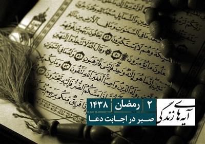 آیه های زندگی - صبر بر اجابت دعا