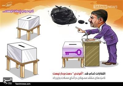 کاریکاتور/ ادب مرد به زِ دولت اوست...