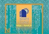 فراخوان نخستین همایش بینالمللی دین، فرهنگ و فناوری منتشر شد
