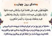 دعای روز چهارم ماه مبارک رمضان + صوت و تواشیح