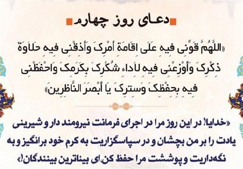 Image result for دعای روز چهارم ماه رمضان