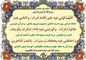شرح دعای روز چهارم ماه مبارک رمضان/ نخستین کسی که با امام زمان(عج) بیعت میکند