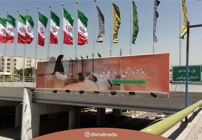اصفهان| برخورد با روزهخواری و کشف حجاب؛ فضاسازی شهر مناسب ماه رمضان نیست