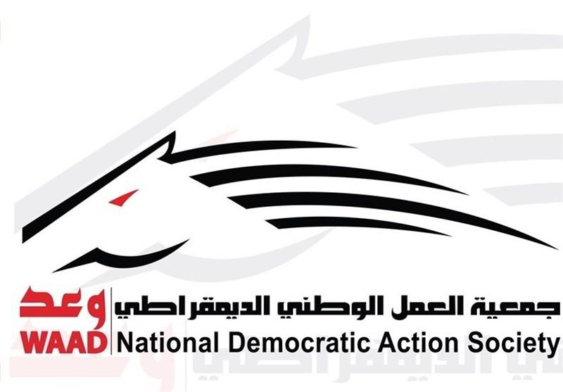 Uluslararası Af Örgütünden el Vad Hareketinin Kapatılmasına Tepki