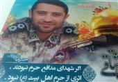 """یادواره شهید مدافع حرم """"مشتاقی"""" در نکا برگزار میشود"""