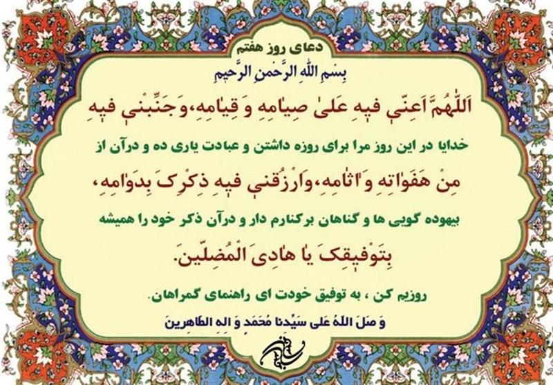 دعای روز هفتم ماه مبارک رمضان + صوت و تواشیح