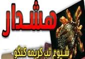 """ابتلای 3 تهرانی به"""" تب کریمه"""" تکذیب شد"""