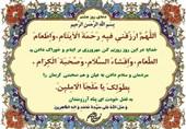 دعای روز هشتم ماه مبارک رمضان + صوت و تواشیح