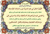 دعای روز نهم ماه مبارک رمضان + صوت و تواشیح