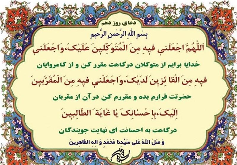 دعای روز دهم ماه مبارک رمضان + صوت و تواشیح