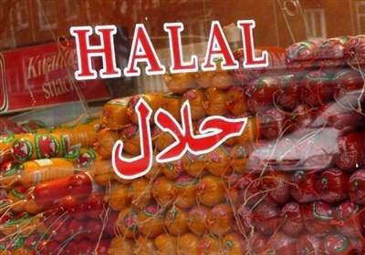 تاثیرات غذای حلال بر زندگی/ دنیای پُرسود فرآورده های حلال