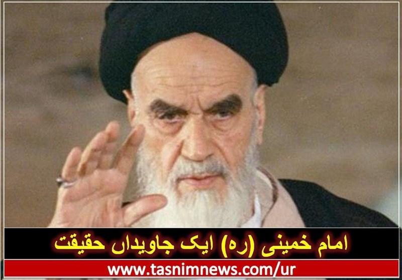 امام خمینی (رہ) ایک جاویداں حقیقت (دوسری قسط)