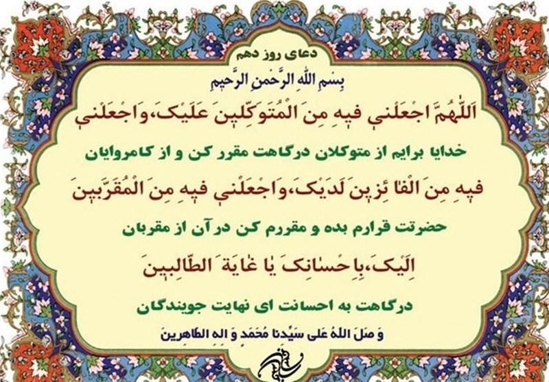 دعای روز دهم ماه رمضان/ حد توکل در حدیث نبوی