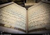 هشتمین روز نمایشگاه قرآن