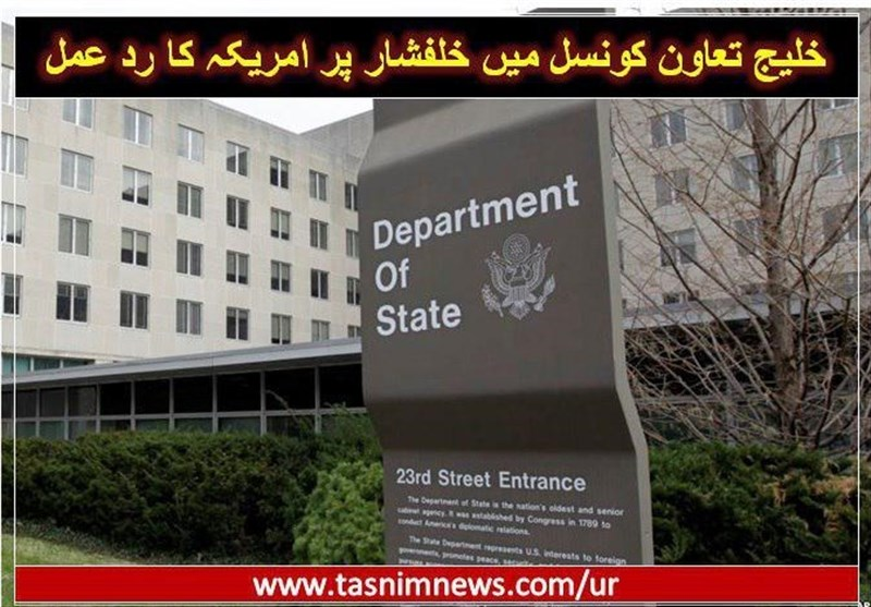 امریکی وزارت خارجہ