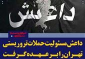 اسامی جدید مصدومان و متوفیان حادثه تروریستی تهران