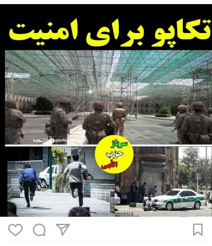 عکس نوشته های حمله تروریستی تهران