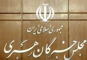 گزارش وزیر اطلاعات به اعضای خبرگان از اغتشاشات اخیر / اعضای خبرگان عضو سامانه ثبت داراییها شدند